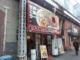 新橋 ヒノマル食堂つけ麺なおじ