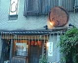 銀座 蕎麦 よし田 吉田