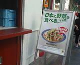 新橋 リンガーハット 野菜たっぷり ちゃんぽん
