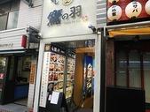 新橋 寿司 すし ランチ鷹の羽 店頭