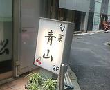 銀座 旬菜青山
