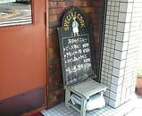 新橋 The KARI ザ・カリ