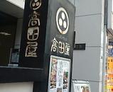新橋 蕎麦 高田屋 ランチ