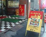 新橋 天下一 ランチ490円