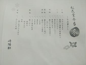 崎陽軒 新橋駅店 松花堂弁当冬 お品書き