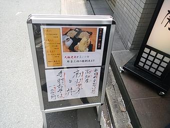 本陣房新橋店 ランチ 本日のまかない丼