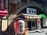 筑前屋 新橋店 ランチ