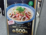 リンガーハット 新橋店期間限定「海鮮とくちゃんぽん」