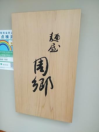 新橋ランチ 麺屋 周郷 すごう しゅうきょう かっぱ