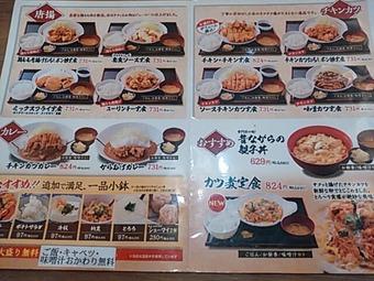 鳥良商店 新橋店 ランチメニュー
