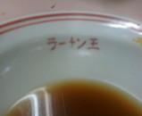 新橋 岡山ラーメン 後楽 冷やし麺定食