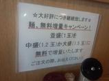 新橋 讃岐うどん おぴっぴ 大盛りサービス