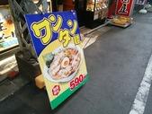 新橋 日高屋 ワンタン麺 雲呑麺 店先