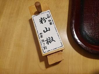 銀座  はかりめ ランチ 京都祇園 原了郭 粉山椒 はらりょうかく げんりょうかく