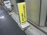 新橋 広島お好み焼き 檸檬屋 れもんや