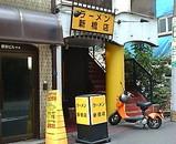 新橋 ラーメン 二郎
