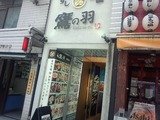 新橋 寿司 ランチ 鷹の羽