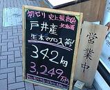 銀座 板前寿司 まぐろ 初セリ 初競り