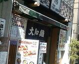 新橋 大和寿司 ランチ