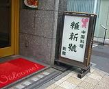 中華料理 銀座 維新號 いしんごう 新館 ランチ