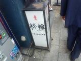 京橋 松輪 ランチ