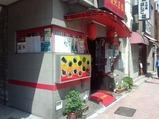 銀座 新台北菜館 ランチ