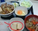 吉野屋 牛鍋丼