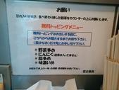 らーめん大 汐留店 ラーメン大汐留  トッピング