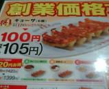 新橋 幸楽園 ランチ 餃子