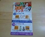 銀座ナイン GINZA9 200円ランチ はとや ハンバーグ定食
