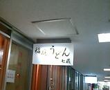 新橋駅前ビル 稲庭うどん 七蔵
