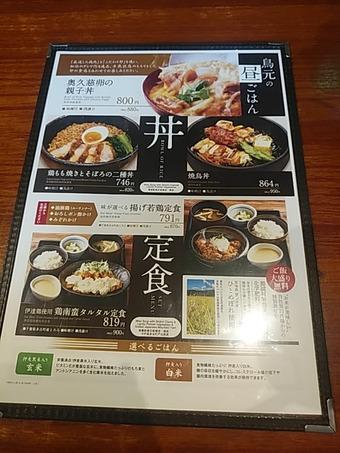 鳥元 とりげん 浜松町店 ランチメニュー