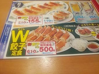 新橋 日高屋 餃子リニューアル W餃子定食  メニュー