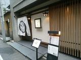 銀座 瓢喜 ひょうき ランチ
