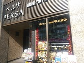 銀座ライオン新橋店 ペルサ PERSA