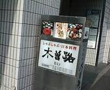 新橋 木曽路 きそじ ランチ