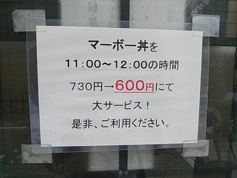 大門 浜松町 味芳斉 みほうさい本店 ランチ マーボー丼 麻婆丼