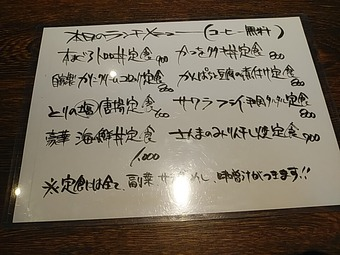 新橋 魚まみれ眞吉 しんきち ランチメニュー
