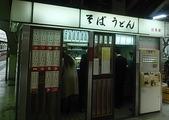 駅ホーム立ちそば 東神奈川駅 日栄軒 にちえいけん