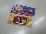 餃子の王将 株主優待 餃子カード