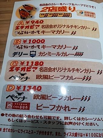 有楽町イトシア 東京カレー屋名店会 ランチ2店盛メニュー