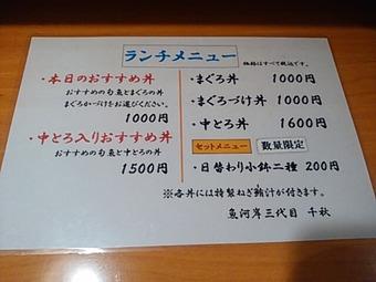 築地 魚河岸三代目 千秋 ランチ メニュー