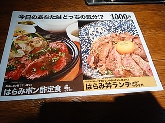 新橋 あぶり清水総本店 ランチ メニュー