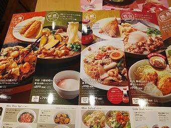 新橋ガスト 麺屋ガストメニュー