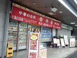 新橋 ランチパスポート 香港屋
