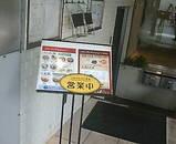 新橋 悠楽鮮味房 タンタン麺