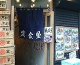 新橋 根室食堂 ランチ