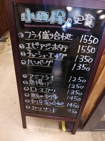 築地 小田保 おだやす 魚河岸店 ランチメニュー