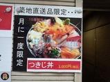 築地海鮮丼 つきじ丼