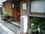 銀座 菊川 ランチ